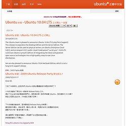 Ubuntu 新聞 - Ubuntu 10.04 LTS 正式釋出 - 新聞