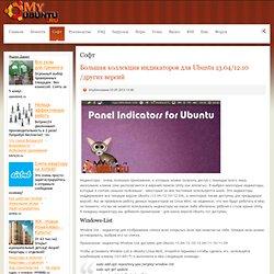 Большая коллекция индикаторов для Ubuntu 13.04/12.10/других версий