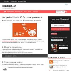 Ubuntu 13.04 после установки