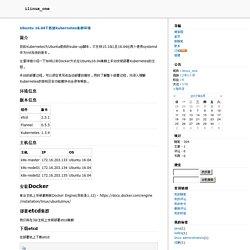 Ubuntu 16.04下搭建kubernetes集群环境 - ilinux_one