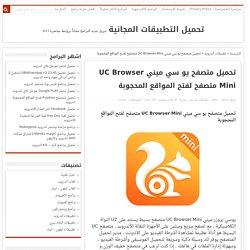 تحميل متصفح يو سي ميني UC Browser Mini متصفح لفتح المواقع المحجوبة تحميل متصفح يو سي ميني UC Browser Mini متصفح ل…