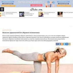 Комплекс упражнений для здорового позвоночника