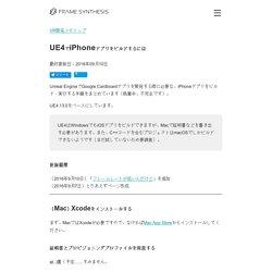 UE4でiPhoneアプリをビルドするには - フレームシンセシス