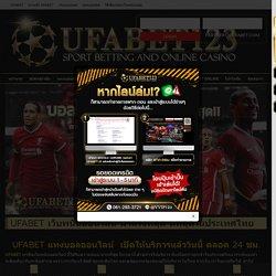 UFABET เว็บแทงบอลออนไลน์ บาคาร่าออนไลน์ พนันออนไลน์ ที่ดีที่สุด