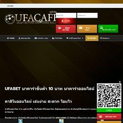 UFABET แทงบาคาร่า สมัครแทงบาคาร่า เว็บพนันออนไลน์ที่ดีที่สุด