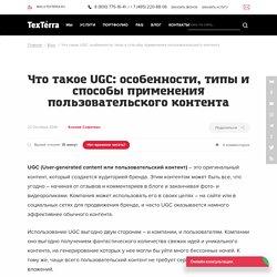Что такое UGC: особенности, типы и способы применения пользовательского контента
