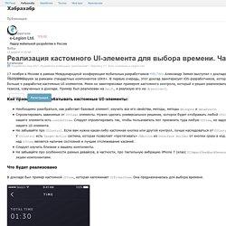 Реализация кастомного UI-элемента для выбора времени. Часть 1 / Блог компании e-Legion Ltd.