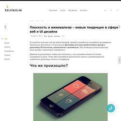 Плоскость и минимализм - новые тенденции в сфере веб и UI дизайна