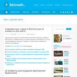 Современные, новые и бесплатные UI элементы для сайта