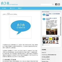 大予創意部落格(UI/GUI/介面多媒體互動設計)