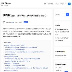 UI/UX完整書單|由淺入深+閱讀心得+難度+推薦指數(持續更新中)