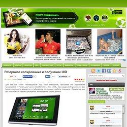 Резервное копирование и получение UID » Страница 2 » Андроид игры и программы для планшетов Acer A500 / A501 бесплатно