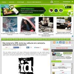 Как получить UID, если вы забыли его записать (добавлен новый вариант) » Андроид игры и программы для планшетов Acer A500 / A501 бесплатно