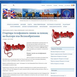 Стартира телефонната линия за помощ на българи във Великобритания
