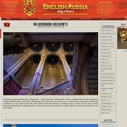 An Ukrainian Hogwarts
