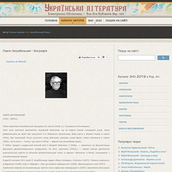 Павло Загребельний - Біографія / Бібліотека Української Літератури – UkrClassic.com.ua