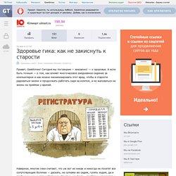 Здоровье гика: как не закиснуть к старости / Блог компании Юлмарт ulmart.ru