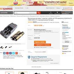 бесплатная доставка 1 комплект ultrafire wf 139 зарядное устройство 2x 18650 4000 3.7v перезаряжаемая батарея, принадлежащий категории Зарядные устройства и относящийся к Электроника на сайте AliExpress.com
