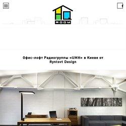 Офис-лофт Радиогруппы «UMH» в Киеве от Ryntovt Design