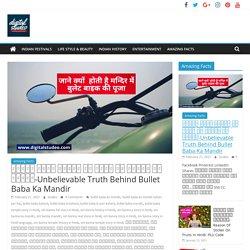 बुलेट बाइक मंदिर से जुडी ओम बन्ना की कहानी-Unbelievable Truth Behind Bullet Baba Ka Mandir
