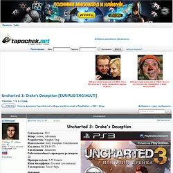 Uncharted 3: Drake's Deception [EUR/RUS/ENG/MULTi]