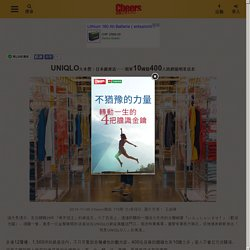UNIQLO大本營:日本銀座店--領軍10國籍400人的超級明星店長 - Cheers快樂工作人雜誌