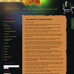 Студия звукозаписи www.unisonrecords.org. Информационный портал для музыкантов и композиторов.
