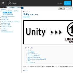 Unity 引っ越しガイド