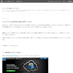 【30分でできる】Unityで簡単にARアプリを作る - キリンを召還するブログ。