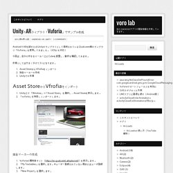 UnityのARライブラリ「Vuforia」でサンプル作成