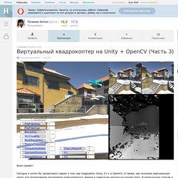 Виртуальный квадрокоптер на Unity + OpenCV (Часть 3)