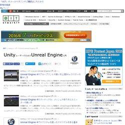 UnityユーザーのためのUnreal Engine入門