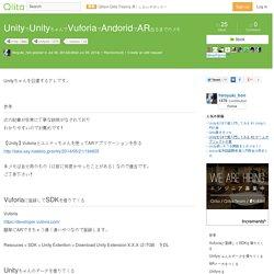 UnityでUnityちゃんでVuforiaでAndoridでAR出るまでのメモ