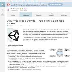 Структура кода в Unity3d — личное мнение и пара трюков
