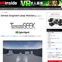 Unreal Engine4でLeap Motionを使ってみよう - VR Inside