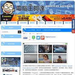 Unsplash分類豐富、使用方便、CC0授權的高解析度圖片免費素材網站 - 電腦王阿達