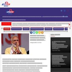 பக்ரீத் திருநாள்..! குடியரசுத் தலைவர், பிரதமர் வாழ்த்து..! - Update News 360
