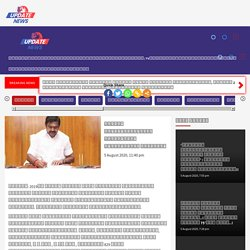 பார்வை மாற்றுத்திறனாளி பெண்ணுக்கு முதலமைச்சர் வாழ்த்து - Update News 360