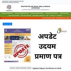 Update Udyam Certificate in Hindi