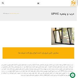 تولید واجرای انواع درب و پنجره UPVC مشهد در ابعاد مختلف - نگین شرق