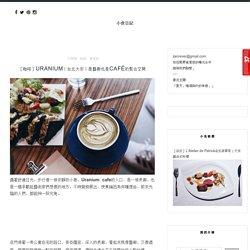 [咖啡]Uranium 台北大安 是藝廊也是Café的聚合空間 - 小食日記