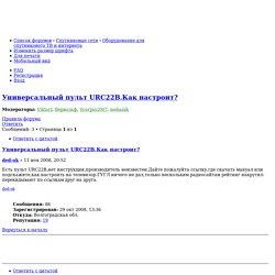 Просмотр темы - Универсальный пульт URC22B.Как настроит?