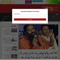 کوکا کولاور پیپسی کمپنیوں نے مقدس دریاؤں کے پانی میں زہر گھول کر ان کی بے حرمتی کی ہے: بابا رام دیو - Urdu Tahzeeb