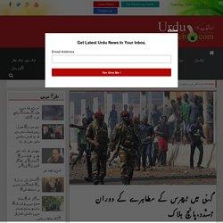 گنی میں ٹیچرس کے مظاہرے کے دوران تشدد،پانچ ہلاک - Urdu Tahzeeb