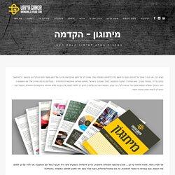 Uriya Ganor - Branding & Visual Com
