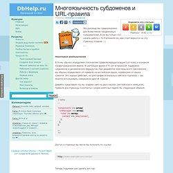 Многоязычность субдоменов и URL-правила (Перевод Cookbook) yii framework blog - маленький блог