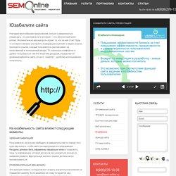 Юзабилити сайта (Usability): улучшение удобства пользованием веб-сайтом