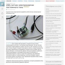 USB счетчик электроэнергии постоянного тока / Хабрахабр