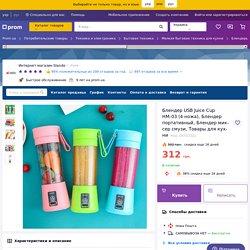 Блендер USB Juice Cup HM-03 (4 ножа), Блендер портативный, Блендер миксер смузи, Товары для кухни, цена 312 грн., купить в Киеве — Prom.ua (ID#1158667798)