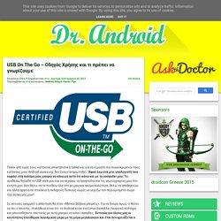 USB On The Go – Οδηγός Χρήσης και τι πρέπει να γνωρίζουμε